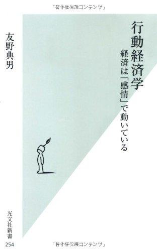 行動経済学 経済は「感情」で動いている (光文社新書)