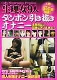 生理女9人タンポン引き抜きオナニー [DVD]