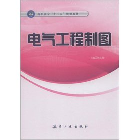 The Vocational 12Th Five-Year Plan Textbooks: Electrical Engineering Drawing(Chinese Edition)