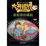 An eye-opener for the new technology: the rise of new energy (cartoon version)(Chinese Edition)