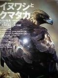 イヌワシとクマタカ (BIRDER3月号別冊)