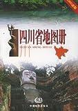 四川省地図冊(中国語) (中国分省系列地図冊)