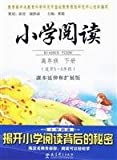 img - for Primary Reading: High Grade (Vol.2) (for grades 5-6) (extension and expansion of textbook version)(Chinese Edition) book / textbook / text book