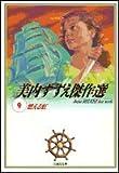 燃える虹 (白泉社文庫―美内すずえ傑作選)