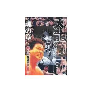 天龍源一郎 魂の章 怒りの軍団抗争史 [DVD]