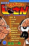 絶体絶命でんぢゃらすじーさん 14 (14) (コロコロドラゴンコミックス)
