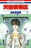 天使禁猟区 (11) (花とゆめCOMICS)