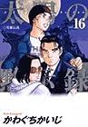 太陽の黙示録 第16巻 2007年10月30日発売