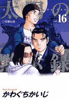 太陽の黙示録 16 (16) (ビッグコミックス)