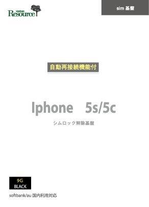 venture resource 04SIMロック解除アダプタ、再接続機能付きナノシム版 iPhone5s/5c対応/ios8対応docomo格安sim専用/ r-sim9gold-ver9.9(黒(BLACK))