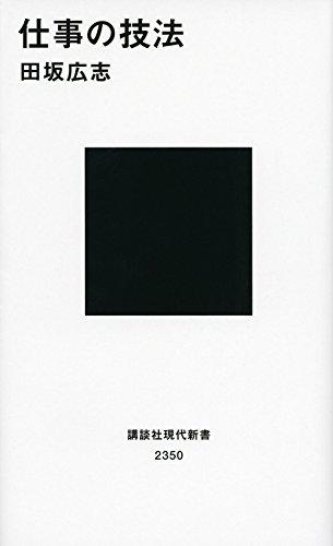 仕事の技法 (講談社現代新書)