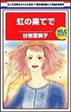 虹の果てで  / 谷地 恵美子 のシリーズ情報を見る