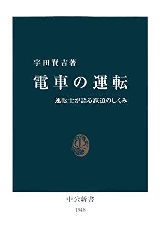 電車の運転 運転士が語る鉄道のしくみ (中公新書)