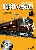 映像でよみがえる昭和の鉄道 第1巻 昭和20年~昭和25年 (1) (小学館DVD BOOK)
