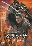 ムラマサ 十ノ章 沓黄泉(くつよみ) [DVD]
