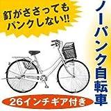 空気の抜けない自転車'ノーパンクタイヤ'26インチギア付PSJ-J263