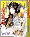 アゼル聖魔伝 (Asuka comics DX)