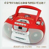 きみまろCDラジカセ PCD-150MC