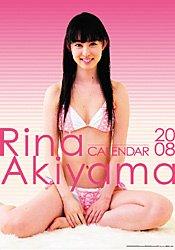 秋山莉奈 2008年カレンダー