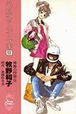 ハイティーン・ブギ 12 (セブンコミックス)
