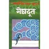Meghdoot Aur Kumar Sambhav