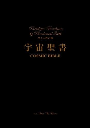 宇宙聖書―COSMIC BIBLE