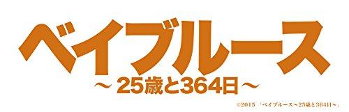 ベイブルース ~25歳と364日~ [DVD]