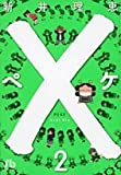 ×―ペケ― 2 (小学館文庫 あE 5)