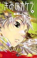 きみのカケラ 6 (6) (少年サンデーコミックス)