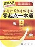 img - for NCRE beginners a pass (with CD-ROM 1 B outline the latest test in September 2009 only) NCRE new ideas family counseling books(Chinese Edition) book / textbook / text book