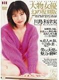 大物女優 幻の復刻版 川島和津実 [DVD]