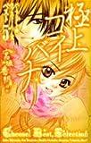 極上コイバナ―パーフェクト・ラブストーリーズベスト5 (フラワーコミックス)