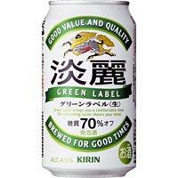 麒麟 淡麗グリーンラベル 350ML × 24缶