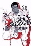 闇金ウシジマくん 11 (11) (ビッグコミックス)