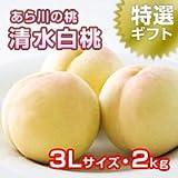 《厳選》【あら川の桃】和歌山の最高級桃ブランド・マツミネ農園の【清水白桃】《3Lサイズ》 (2kg) ランキングお取り寄せ
