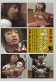 女子校生 緊縛潮吹き放尿乱舞 相澤唯衣 [DVD]