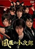 風魔の小次郎 Vol.2 [DVD]
