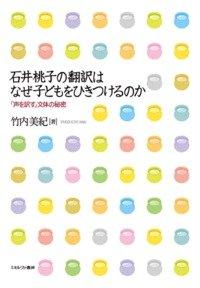 石井桃子の翻訳はなぜ子どもをひきつけるのか: 「声を訳す」文体の秘密