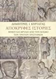 img - for apokryfes istories /                    book / textbook / text book