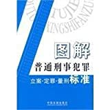 diagrams of ordinary standards of criminal conviction and sentencing of criminal activities (paperback) Lei Ge