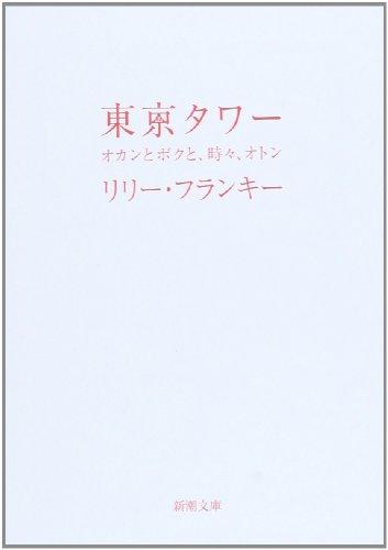 東京タワー―オカンとボクと、時々、オトン (新潮文庫)