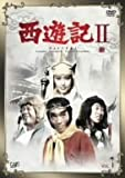 西遊記II Vol.1 [DVD]