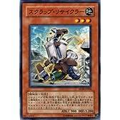 遊戯王カード 【 スクラップ・リサイクラー 】 SD18-JP004-N 《ストラクチャーデッキ-マシンナーズ・コマンド》