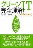 グリーンIT 完全理解! (ITpro BOOKs)