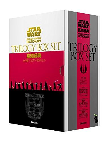 スター・ウォーズ英和辞典 トリロジー全3巻BOXセット