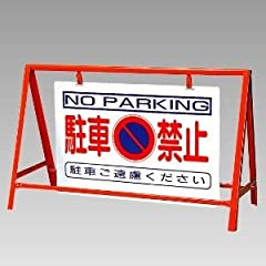 【ユニット】バリケード看板 駐車禁止 [品番:386-24]