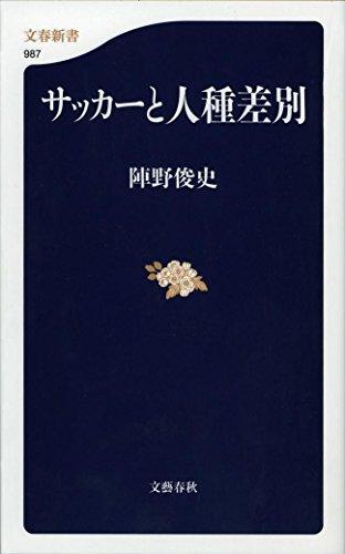サッカーと人種差別 (文春新書)