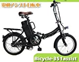 16インチアシスト自転車-351assist(フル電動自転車・電気自転車 ・アシスト自転車・電動自転車・Airbike・A-bike・折りたたみ自転車・折り畳み自転車・折畳み自転車・折畳自転車)