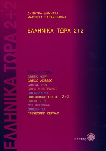 Greek Now 2+2