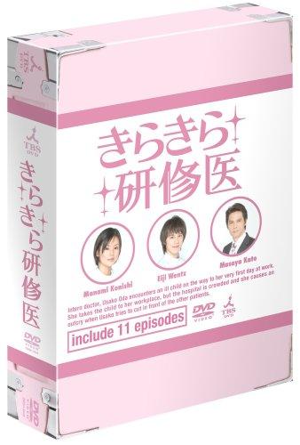きらきら研修医DVD BOX